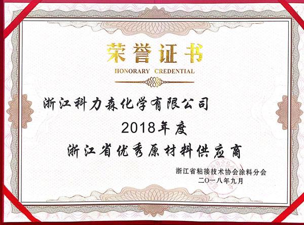 浙江省优秀原材料供应商(2018)