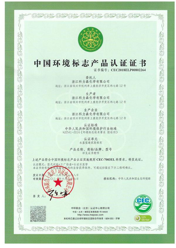 中国环境产品标志认证
