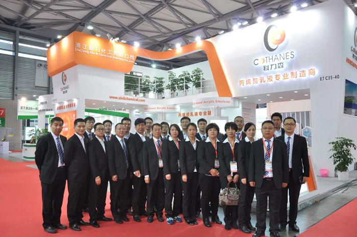 2015年上海涂料展